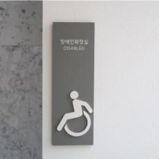 화장실픽토그램 Urban Board / 어반보드 / 전면형 화장실 표지판