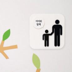 Love Korea / 러브코리아 / 전면형 화장실 표지판