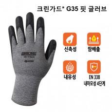 크린가드 NBR 글러브 G35/G50