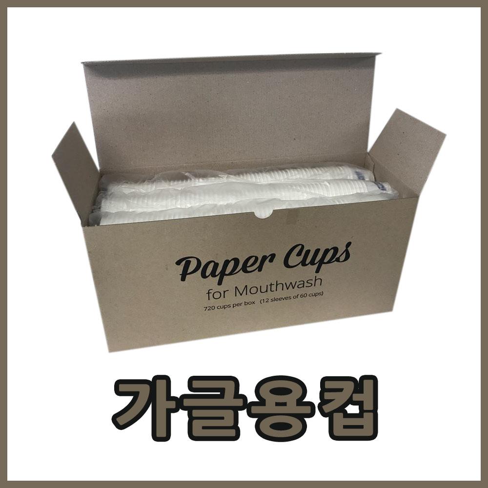애니가글세트(가글액 1box+가글컵 1box)