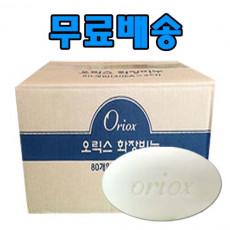 [무료배송]오릭스 화장비누 (40개)